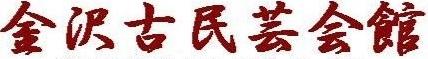 金沢の骨董屋 金沢古民芸会館